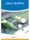 2006 환경백서