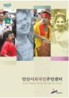 외국인주민센터 홍보물 책자