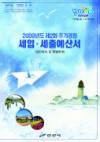 제2회추경예산서(2009)