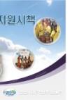 안산시외국인주민센터 외국인시책