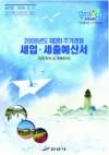 제3회추경예산서(2009)