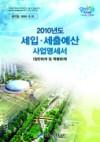 2010 예산서(본예산)