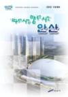 2010시정계획