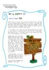 청렴단원알리미제14호