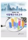 사업체기초통계조사서(2008년기준)