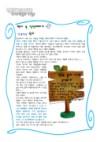 청렴단원알리미 제15호