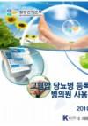 전산프로그램 메뉴얼(의료기관)