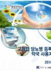 전산프로그램 메뉴얼(약국)