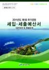 2011년 제1회추경 예산서(일반·기타특별)