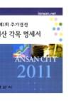 2011년도 제1회추경 예산서(공기업특별회계)