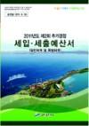 2011년도제2회추경경정세입세출예산서