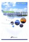 2012년도 본예산 예산서(공기업특별회계)