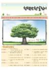 단원구 청렴단원알리미 35호