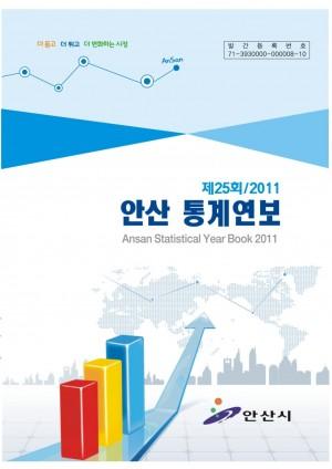통계연보(2010년기준)