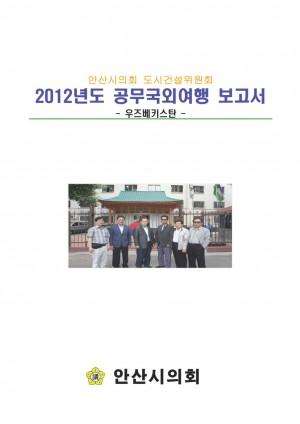 2012년 공무국외연수(우즈벡키스탄) 보고서