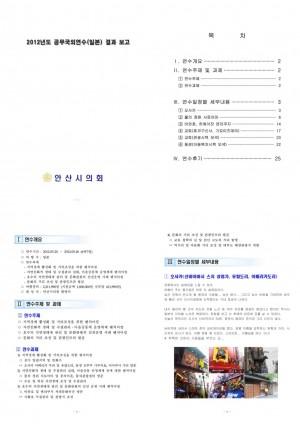 함영미의원 공무국외연수 보고서