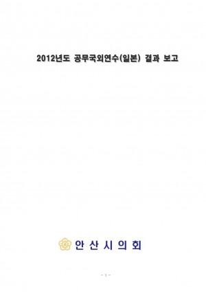 2012년 공무국외연수(일본) 보고서
