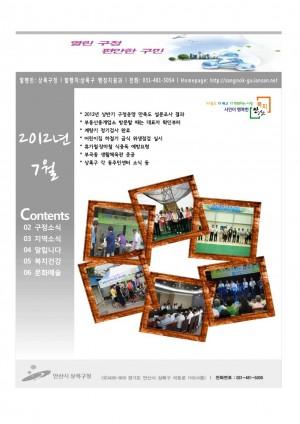 상록구정 소식지(2012년7월)-24호