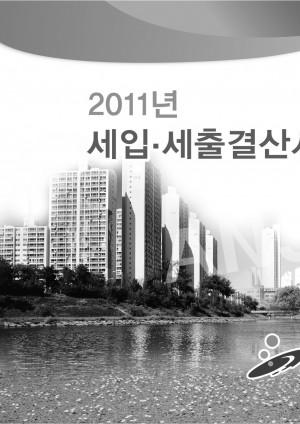 2011년 세입·세출결산서 부속서류