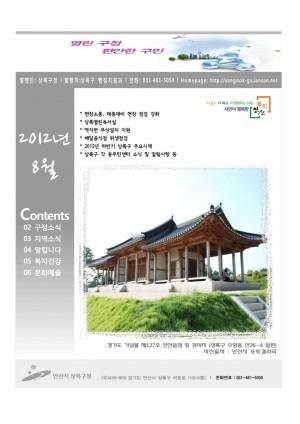 상록구정 소식지(2012년8월)-25호