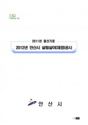 지방재정공시(2012)