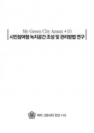 시민참여형 녹지공간 조성 및 관리방안 연구