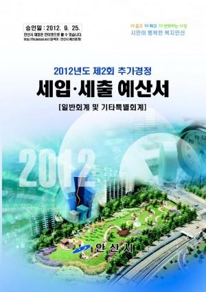 2012년도 제2회 추가경정 세입세출예산서