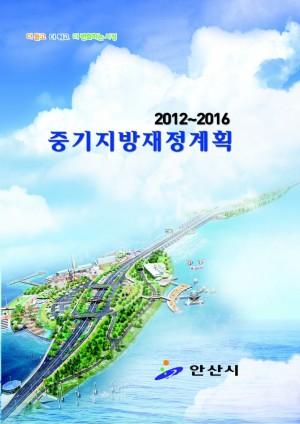 중기지방재정계획(2012)