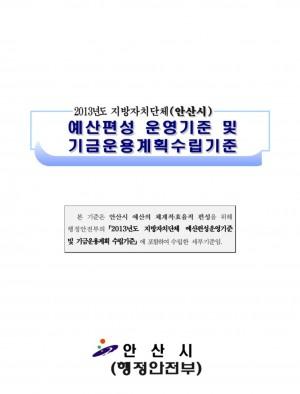 예산편성지침(2013)