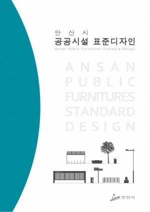 안산시 공공시설 표준디자인