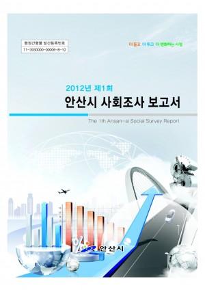 사회조사 보고서