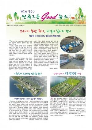 원곡2동 마을신문 굿뉴스 제2호