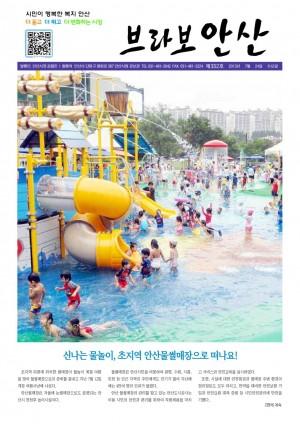 20130724_352호 브라보안산