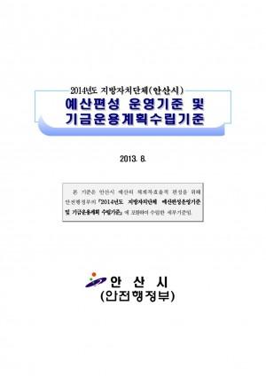 예산편성지침(2014년)