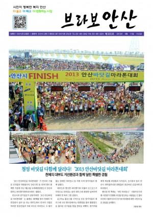 20130911_355호 브라보안산