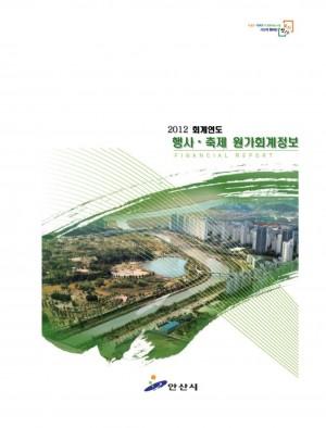 2012년도 행사축제 원가회계정보