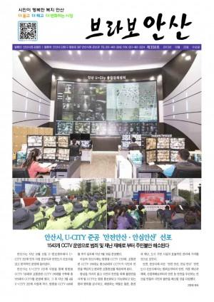 20131023_358호 브라보안산
