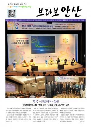 20131106_359호 브라보안산