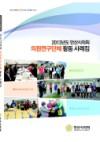 2013년 연구단체 사례집 1부