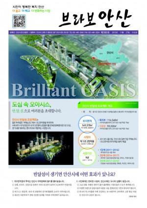 20131127_360호 브라보안산
