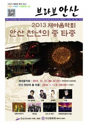 20131226_362호 브라보안산