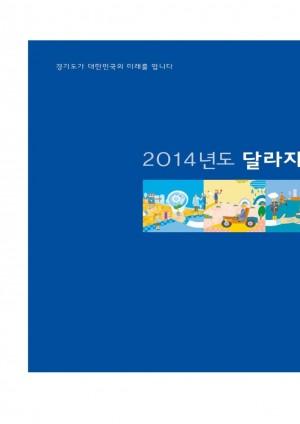 2014년 달라지는 행정제도