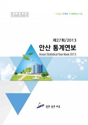 2012년 기준 안산통계연보