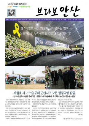 20140507_371호 브라보안산