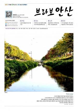 20141022_382호 브라보안산