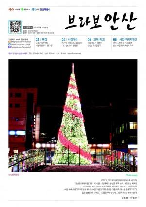 20141210_385호 브라보안산