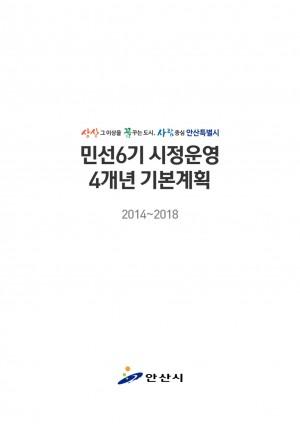 민선6기 시정운영4개년 기본계획