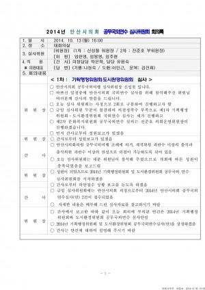 2014년 제1차 안산시의회 공무국외연수(회의록)
