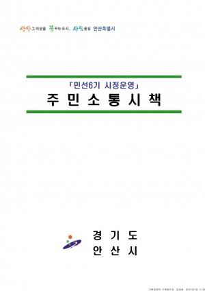 민선6기 공약집