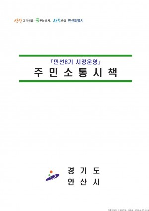 주민소통시책